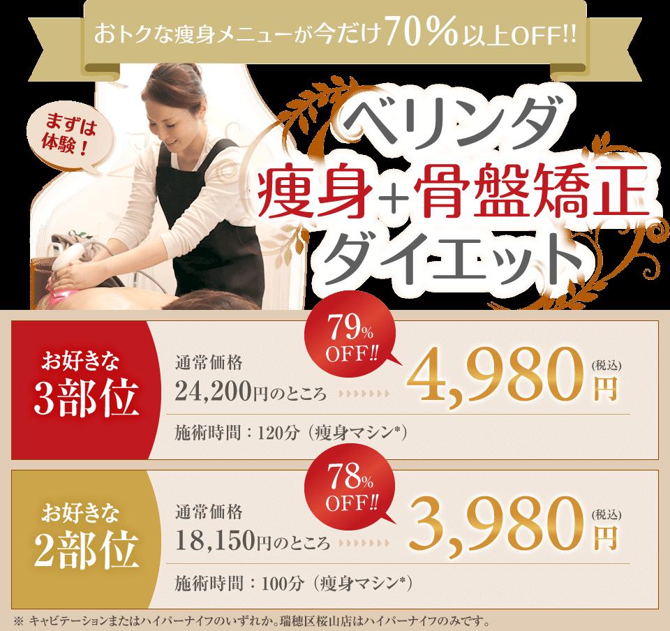 お得な痩身メニューが今だけ半額!!